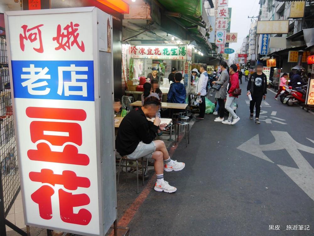 嘉義。文化路美食│阿娥豆花,嘉義在地必吃美食,銅板美食,60多年的老店就等著您來品嚐