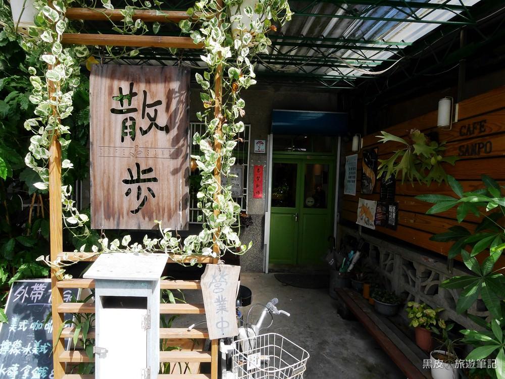 散步Cafe Sanpo。宜蘭下午茶│老屋改建文青風咖啡廳,寵物友善咖啡廳