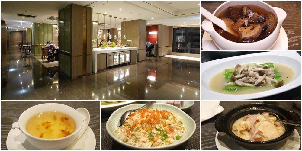 青雅中餐廳。台北餐廳推薦│精緻美味的創意台菜、粵菜,台北新板希爾頓酒店