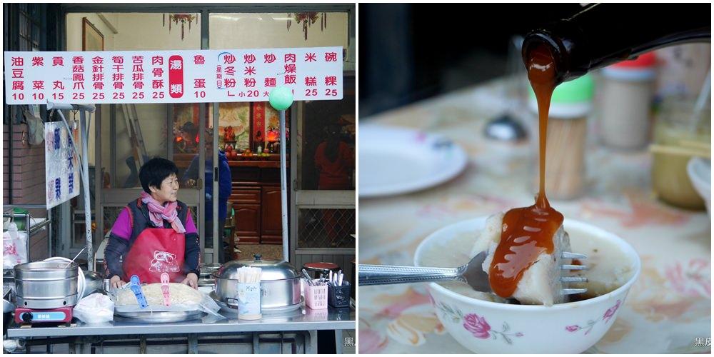 嘉義美食。溪興街無名炒麵、古早味碗粿│嘉義近40年中式早餐店,只要晚起就吃不到了