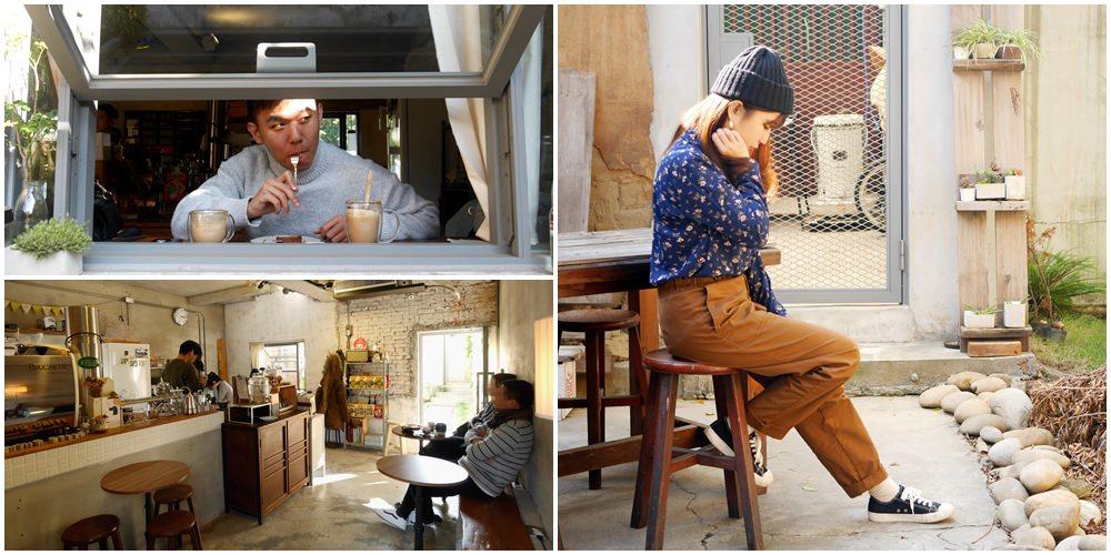 彰化美食【炎生Caffe】藏匿巷弄裡的咖啡廳,賦予廢墟全新的生命力