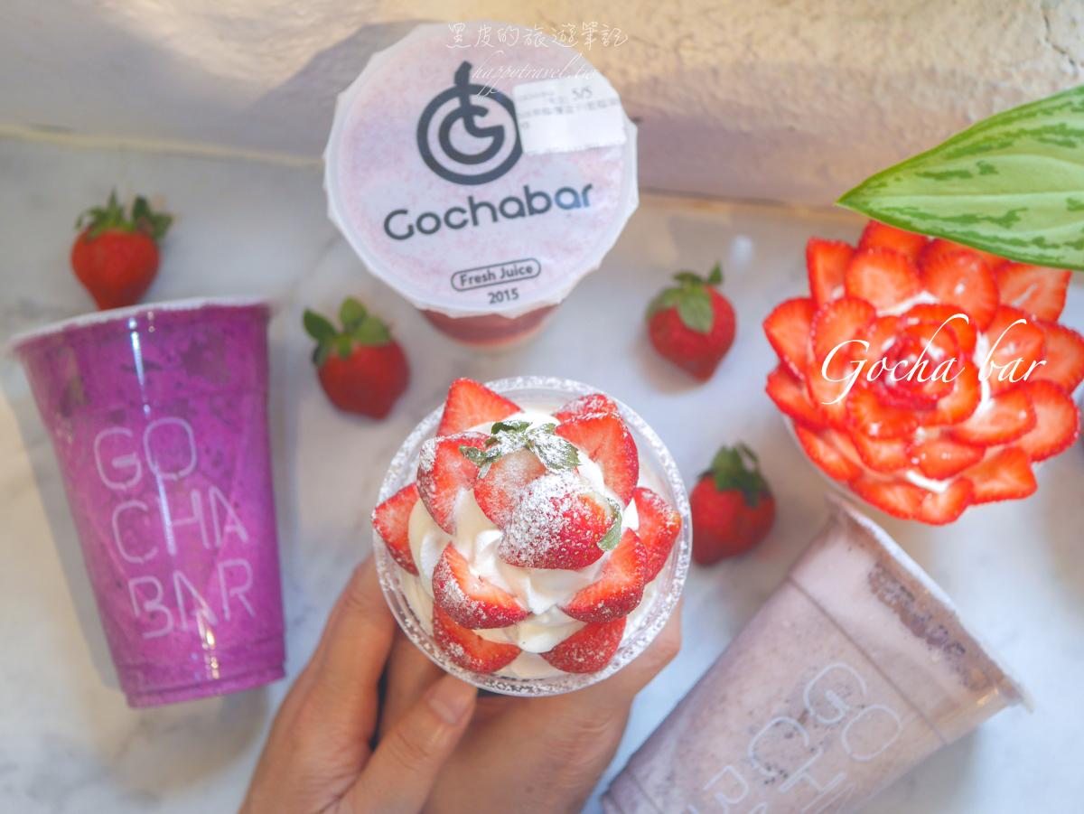 台北中山站美食。Gocha Bar果汁吧|2020草莓季來啦!少女草莓果昔浮誇登場,快來搶喝一波