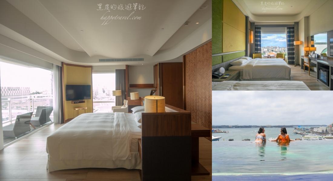 澎湖飯店。澎湖福朋喜來登酒店|港景無邊際泳池,澎湖唯一五星級酒店