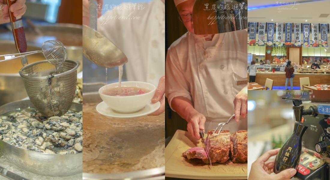宜客樂海港百匯自助餐廳。澎湖福朋喜來登酒店|高檔食材吃到飽,就連各式啤酒、日式清酒都是無限暢飲