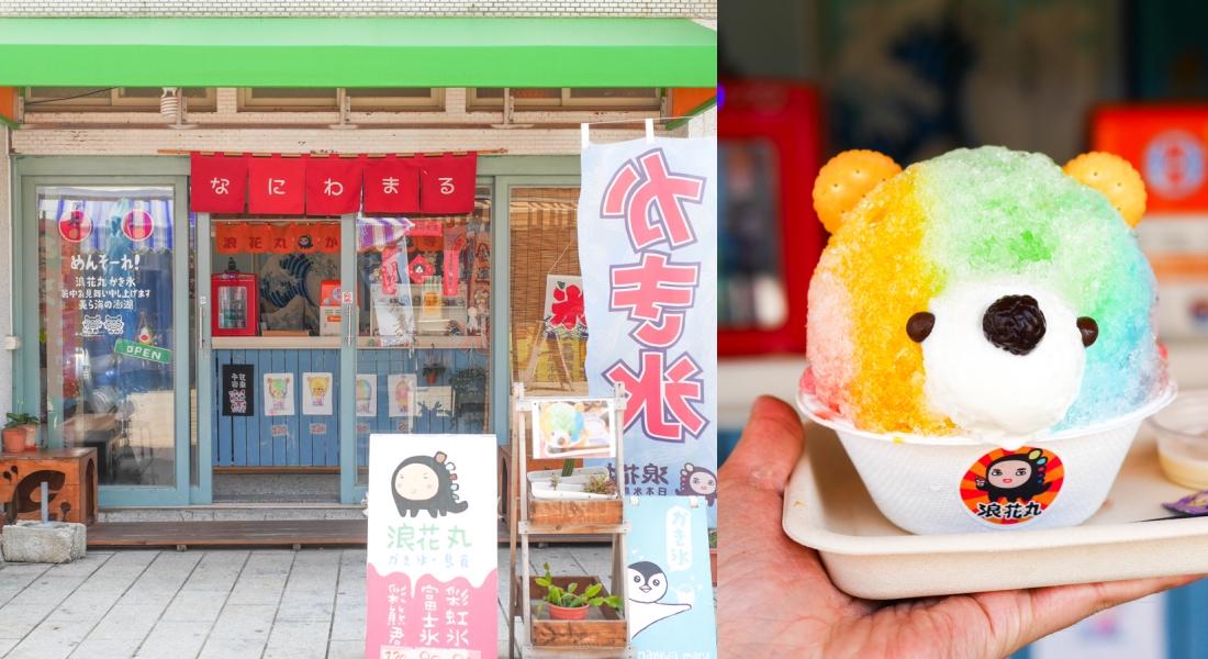 澎湖美食。浪花丸|萌翻天的彩虹熊熊冰品,沖繩的日式雜貨海洋冰品