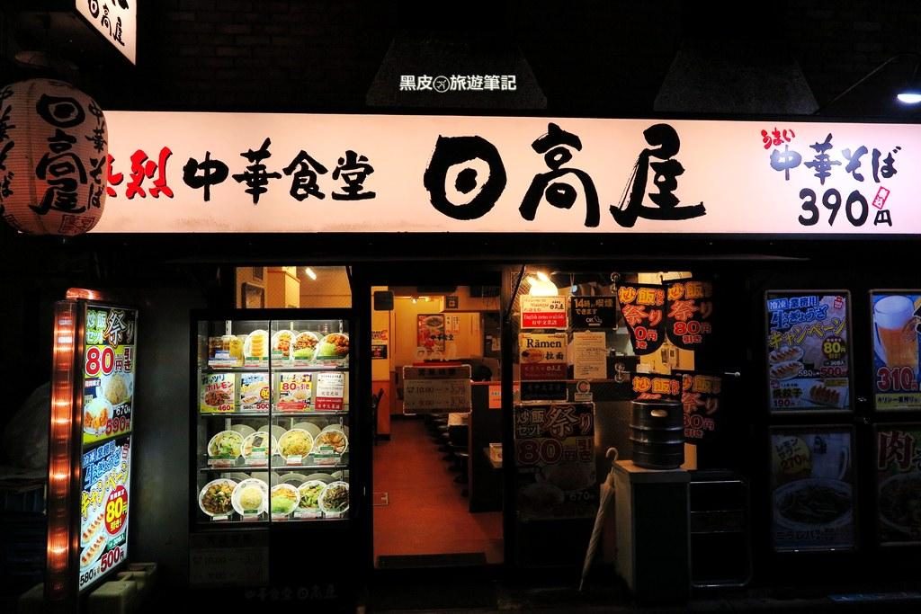【日本新宿※美食】日高屋 平價美食*美味的中華料理