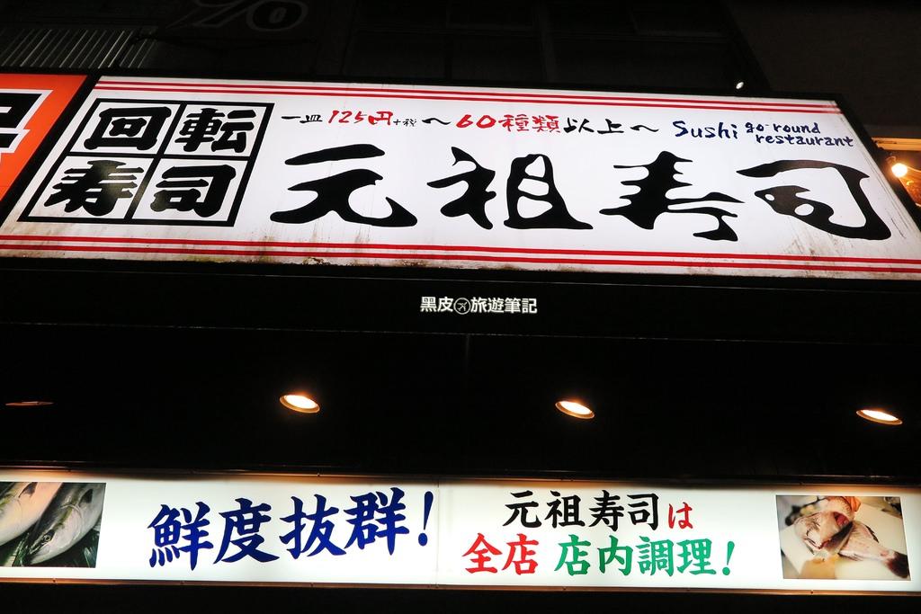 【日本※美食】元祖壽司  來到日本必吃的平價美食