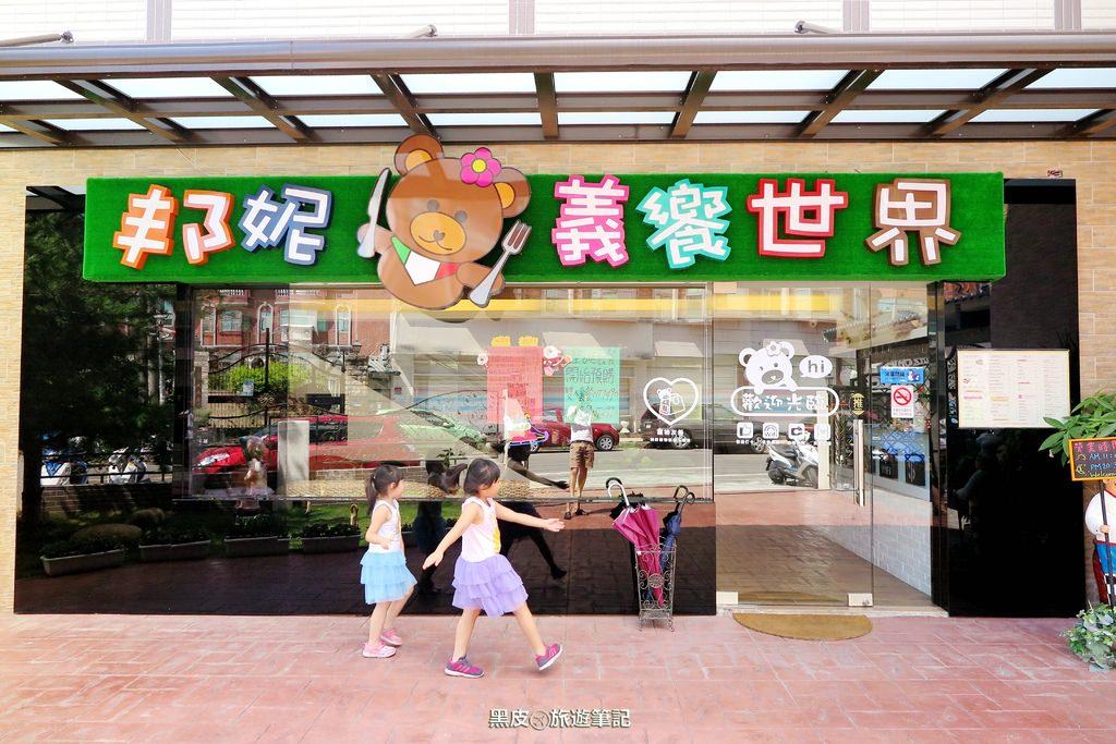 【桃園※美食】邦妮義饗世界 寵物友善餐廳