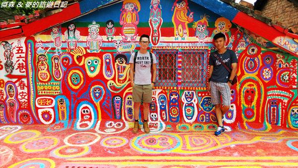 台中※旅遊│彩虹眷村 ~ 屬於台灣的彩虹國度