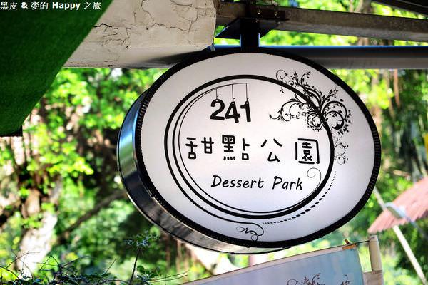 【新北美食】241甜點公園~隱身在巷弄轉角的點心天堂(已歇業)