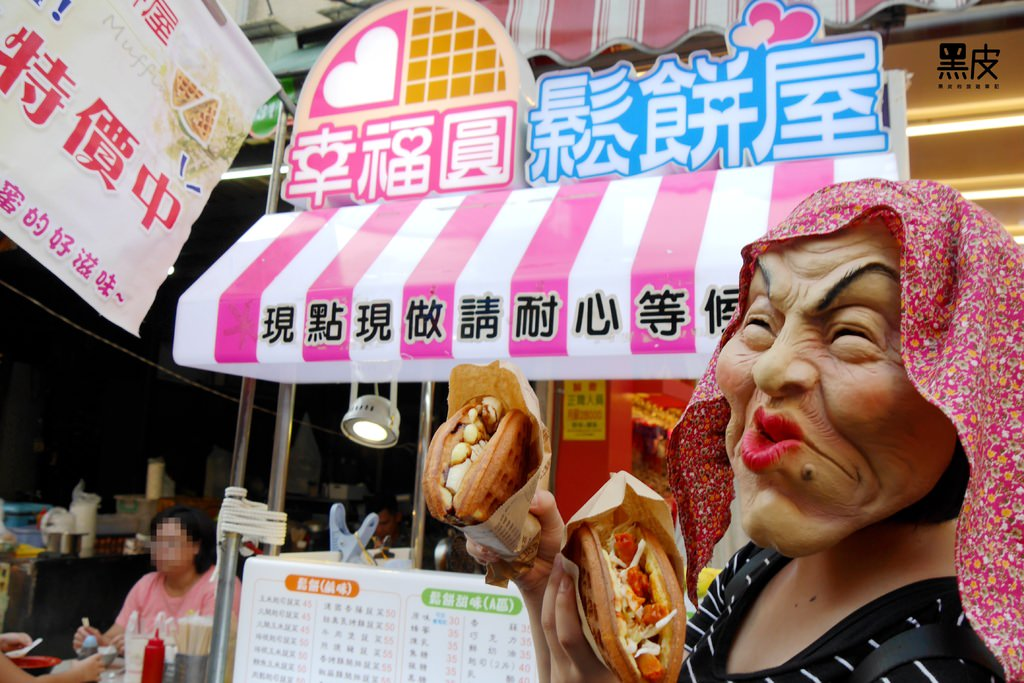 【中壢。美食】幸福圓鬆餅屋。中原夜市超夯口爆鬆餅 ~ 銅板美食吃出大大的幸福